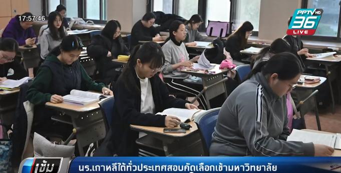 นร.เกาหลีใต้ทั่วประเทศสอบคัดเลือกเข้ามหาวิทยาลัย