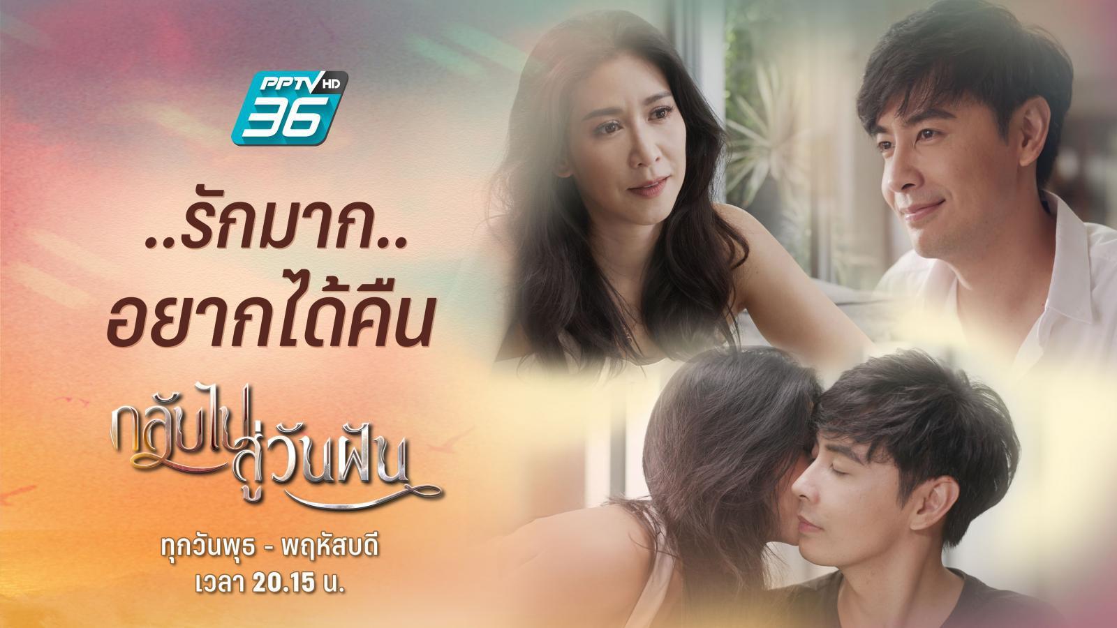 ฟินสุด |  รักมาก อยากได้คืน  | กลับไปสู่วันฝัน EP.6 | PPTV HD 36