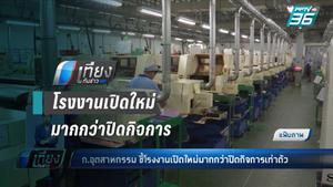 ก.อุตสาหกรรม แจง โรงงานเปิดใหม่ มากกว่าปิดกิจการ ถึง 107%