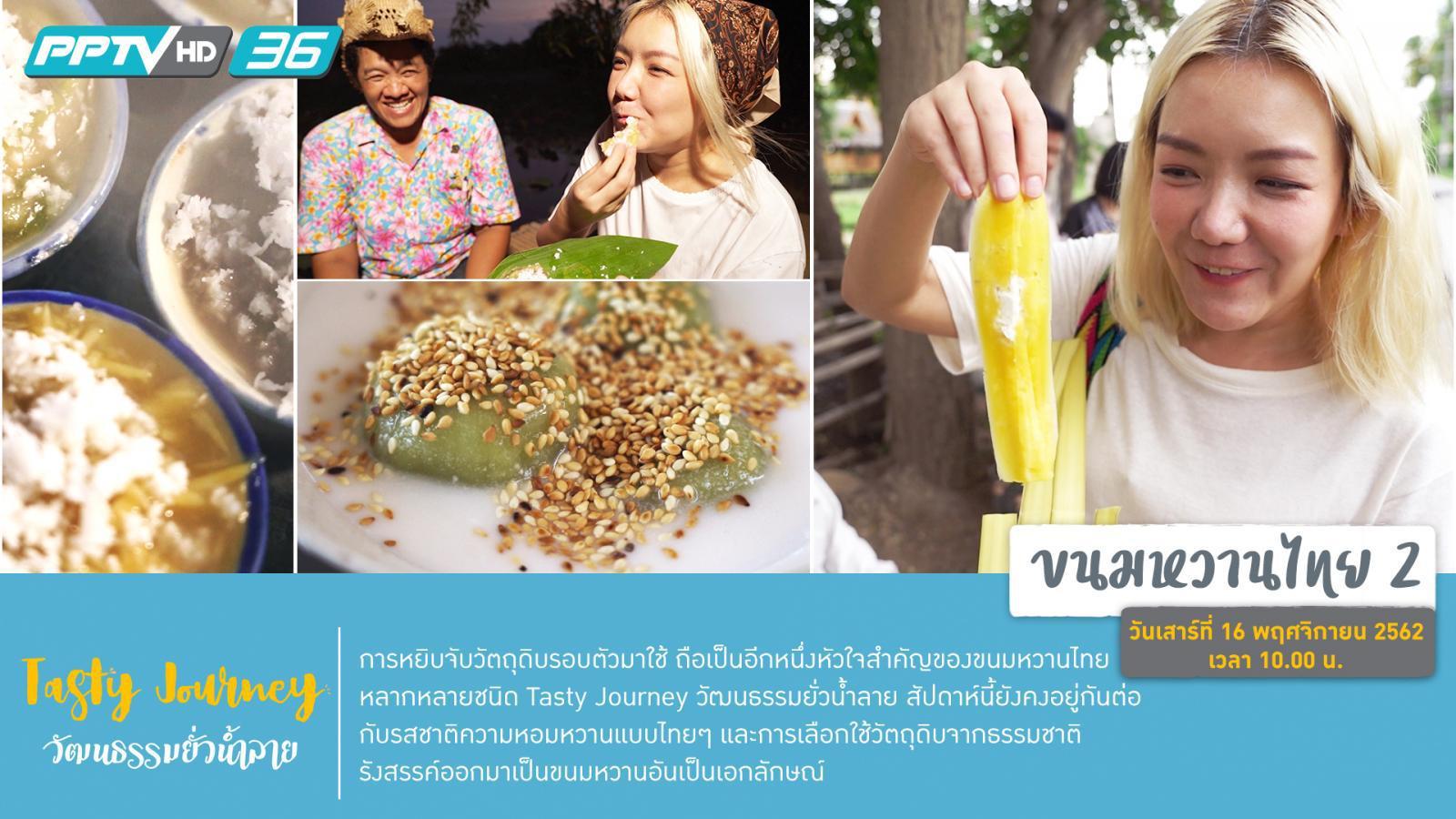 ขนมหวานไทย ตอนที่ 2