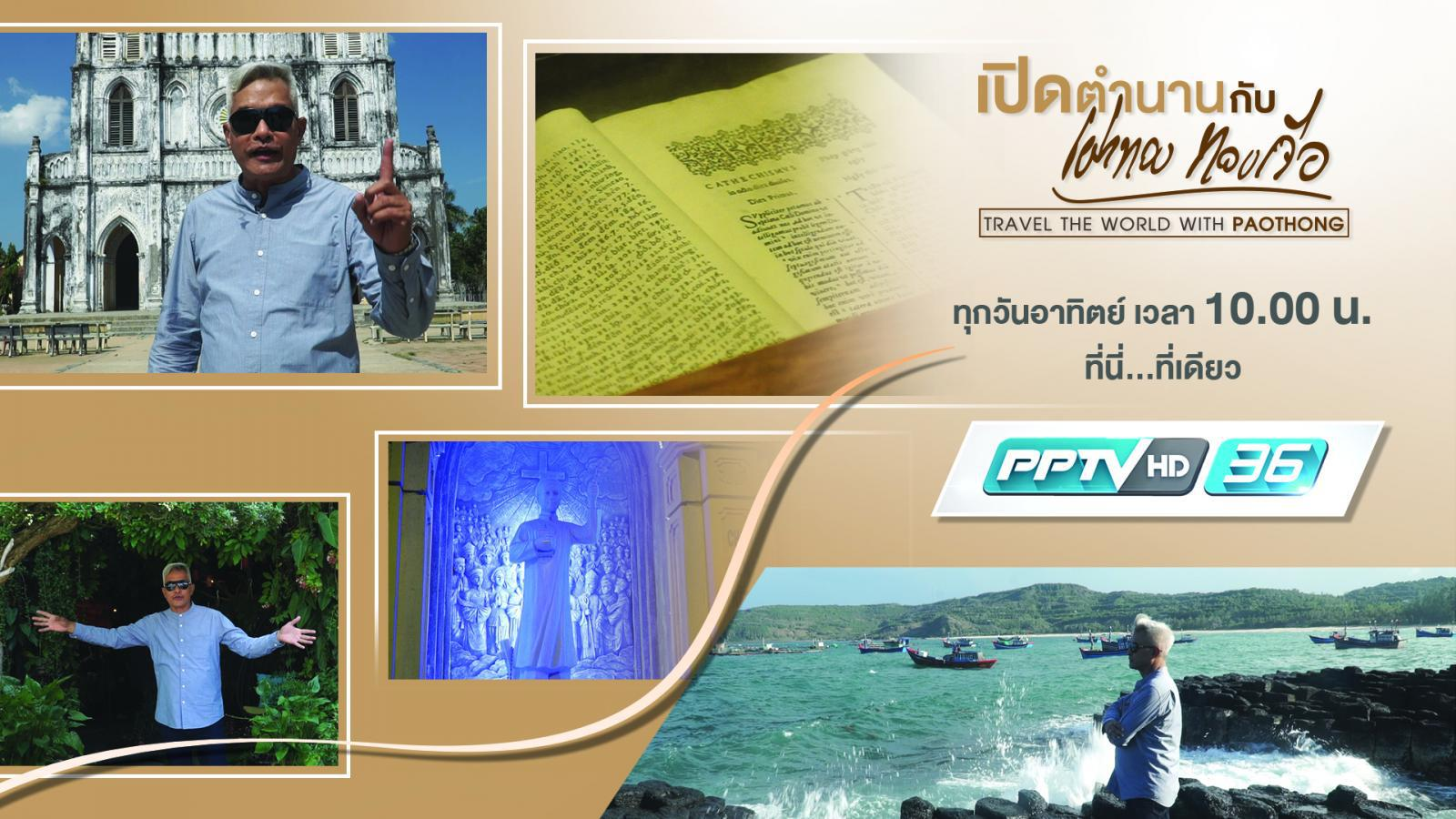 เมืองฝู๋เอียน ประเทศเวียดนาม