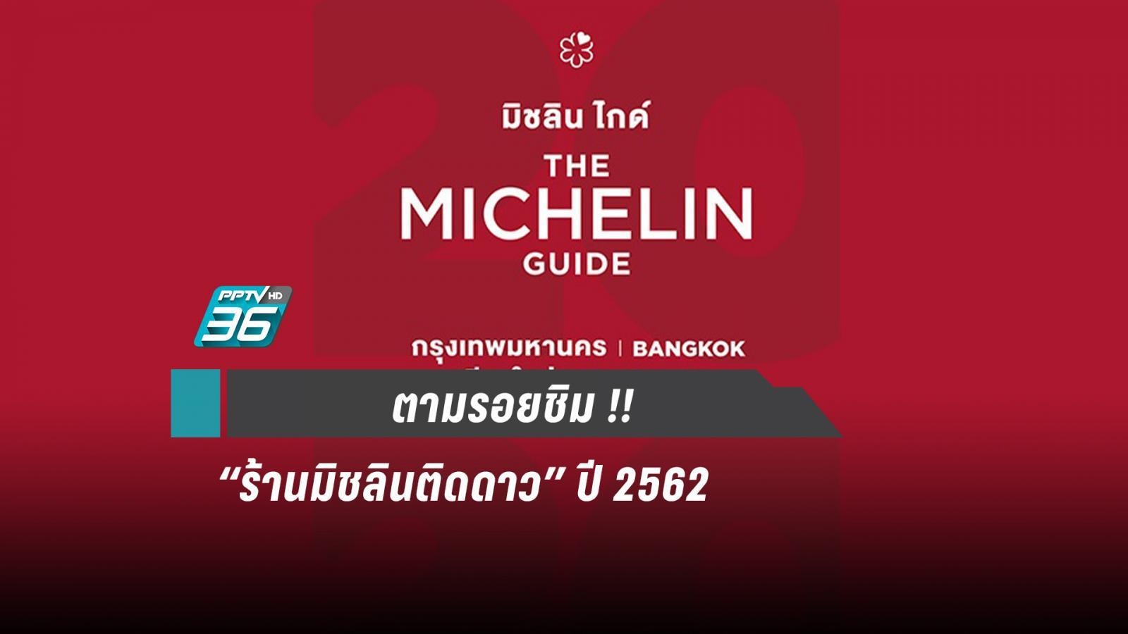 """29 ร้านอาหารของเมืองไทยคว้า """"ดาวมิชลิน ปี 2562"""" มาครอง"""