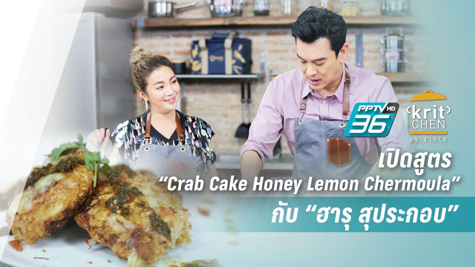 """เปิดสูตร """"Crab Cake Honey Lemon Chermoula"""" กับ """"ฮารุ สุประกอบ"""""""