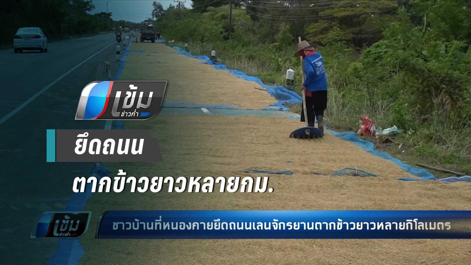 ชาวบ้านหนองคายยึดถนนเลนจักรยานตากข้าวยาวหลายกิโลเมตร