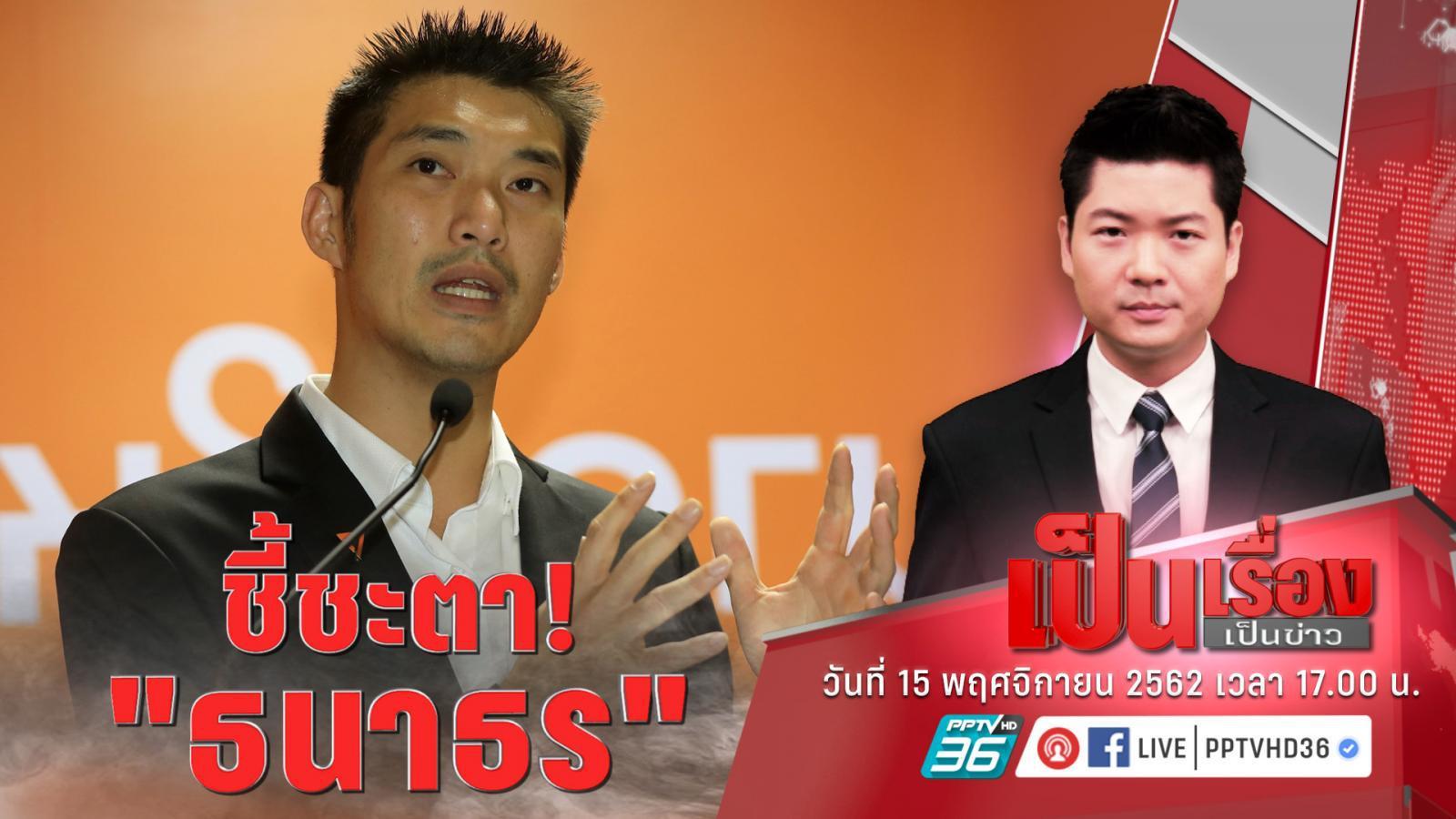 """""""เป็นเรื่องเป็นข่าว"""" – ชี้ชะตา! """"ธนาธร"""" ... จุดเปลี่ยนการเมืองไทย?"""