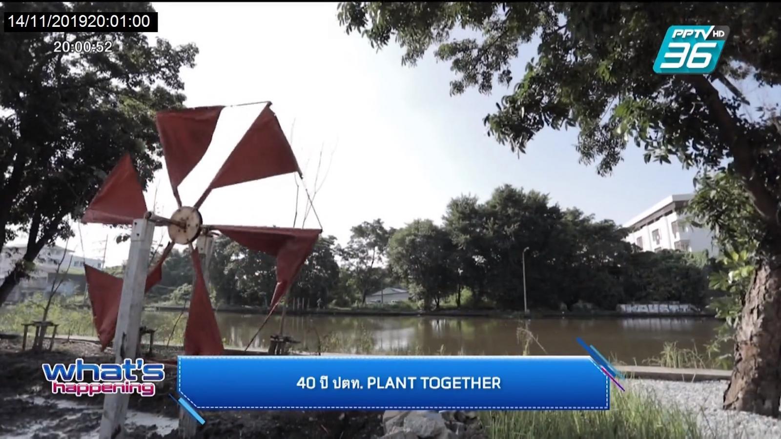 """ปตท.  จัดโครงการ """"40 ปี ปตท. PLANT TOGETHER"""""""