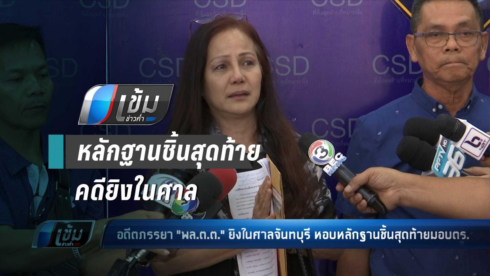 อดีตภรรยา'พล.ต.ต.'ยิงในศาลจันทบุรี หอบหลักฐานชิ้นสุดท้ายมอบตร.