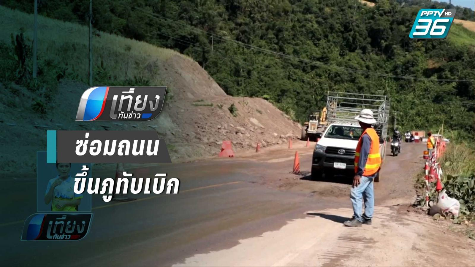 ทล.ซ่อมถนนขึ้นภูทับเบิก แนะเลี่ยงใช้ สาย 12 นครไทยแทน