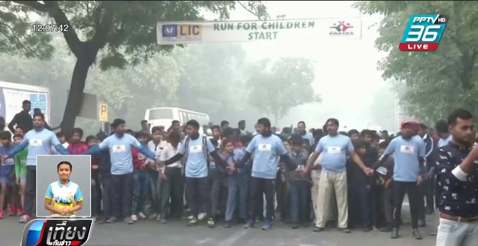 เด็กอินเดีย แข่งวิ่งท่ามกลางมลพิษ