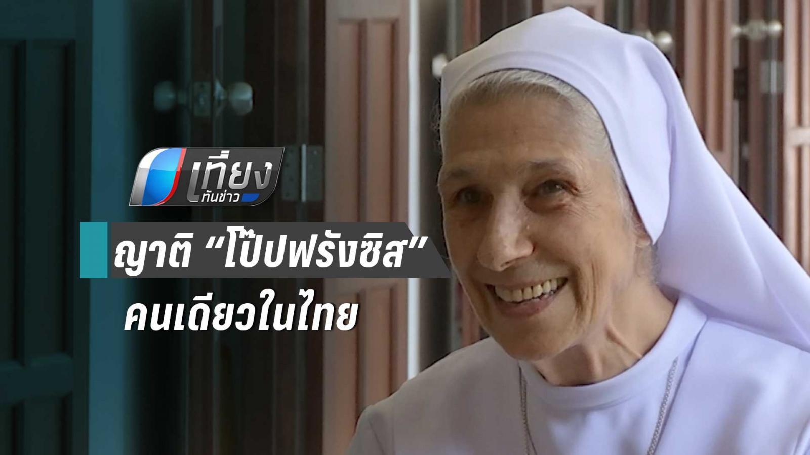 """เปิดใจ !! """"ซิสเตอร์อานา โรซา ซิโวรี"""" ญาติ """"โป๊ปฟรังซิส"""" คนเดียวในไทย"""