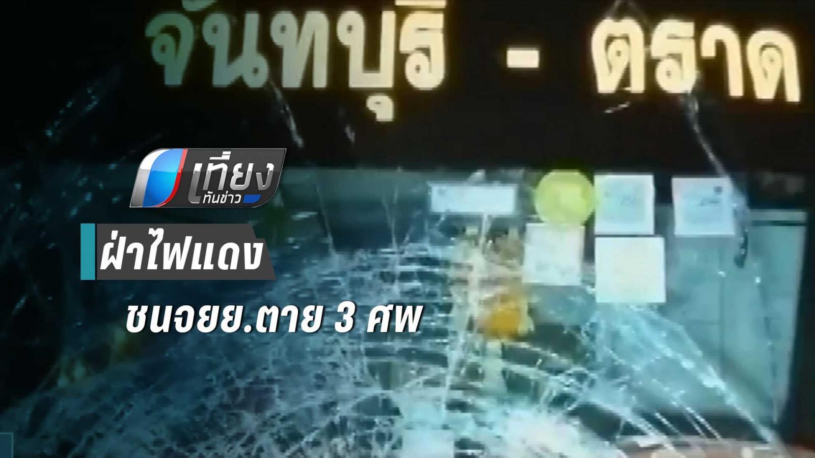 รถบัสปรับอากาศฝ่าไฟแดงชน จยย.เสียชีวิต 3 คน