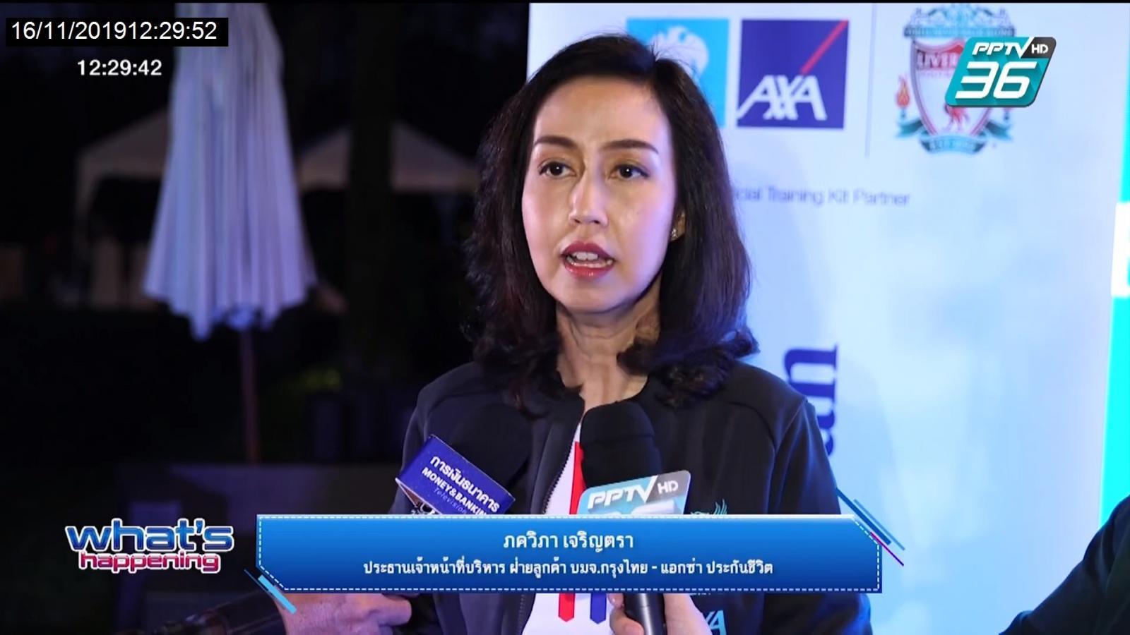 """กรุงไทย-แอกซ่า ประกันชีวิต เปิดตัวโครงการ""""KTAXA KNOW YOU CAN FOOTBALL YOUTH (U15) ACADEMY"""""""