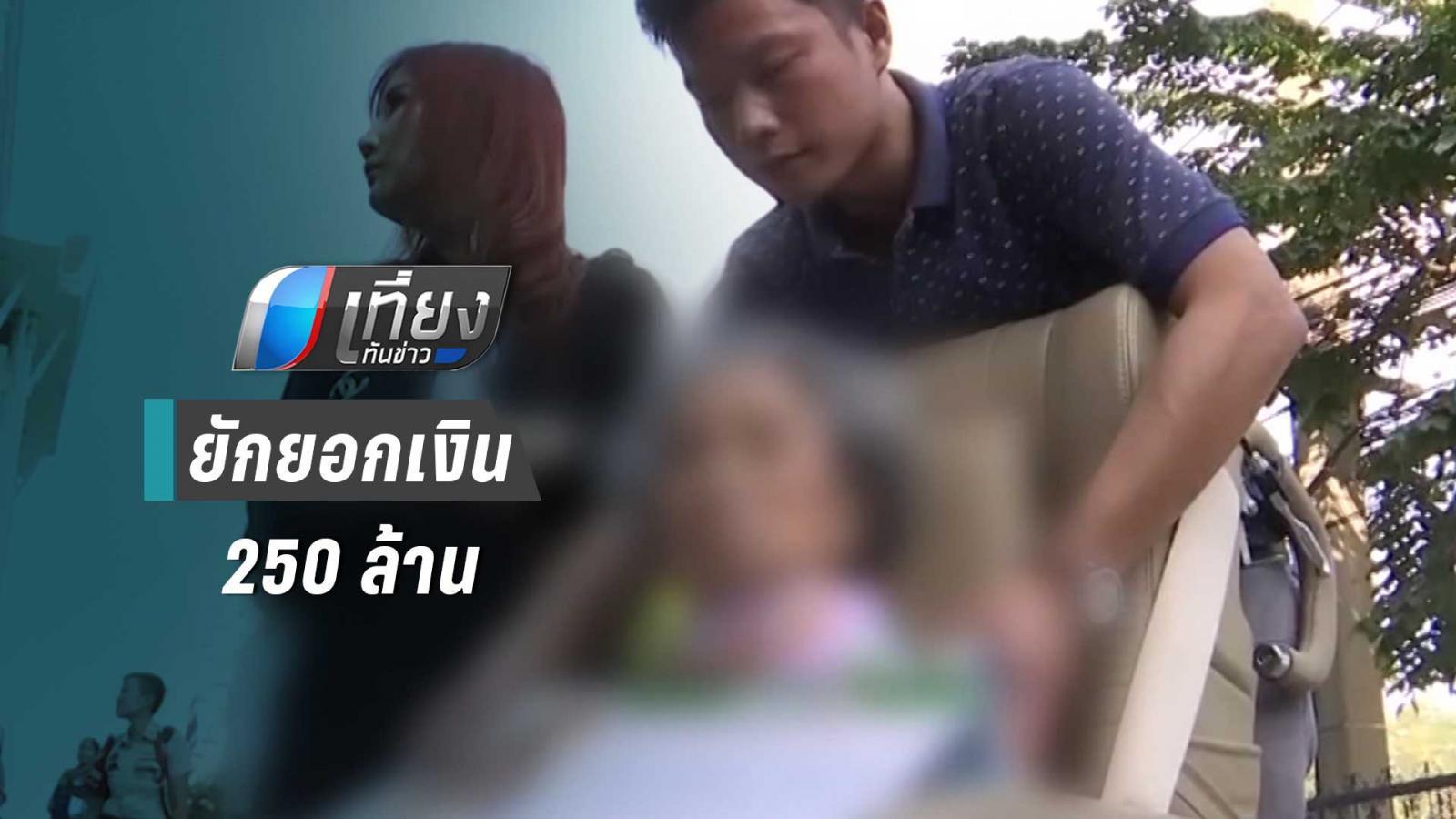 ทนายพาอาม่า 76 ปี ฟ้องแพ่งแบงค์ หลังลูก-พนง.แบงค์ ยักยอกเงินกว่า 250 ล้าน