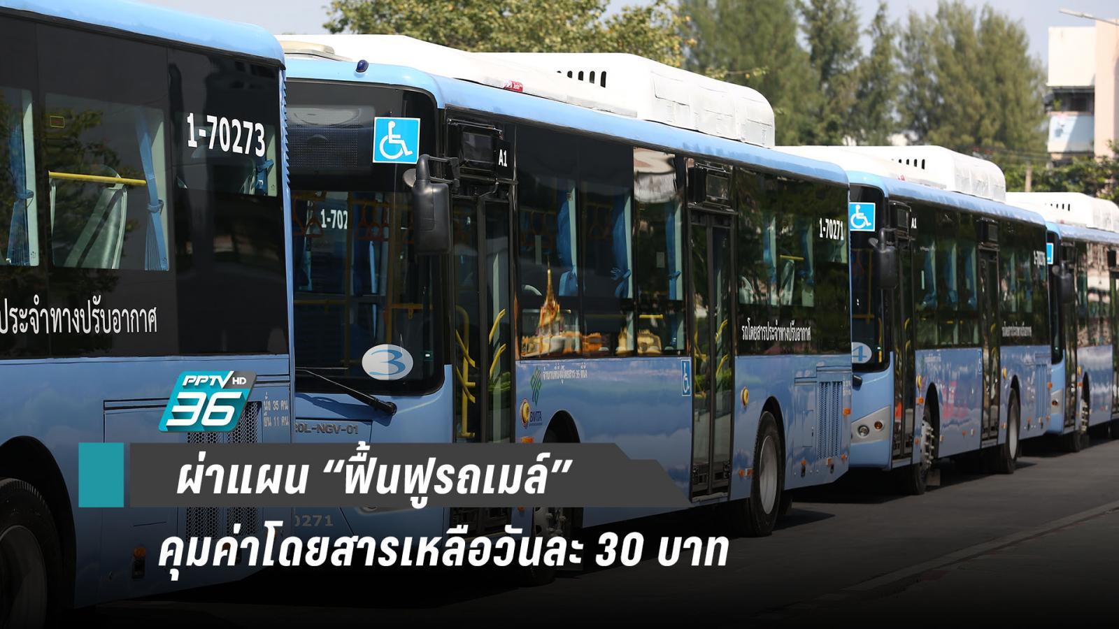 ขสมก.ปรับปรุงแผนฟื้นฟูรถเมล์ ทั้งกำหนดกรอบค่าโดยสาร ยกเลิกซื้อรถ