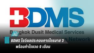 เปิดผลประกอบการ BDMS ไตรมาส 3 พร้อมกำไรงวด 9 เดือน