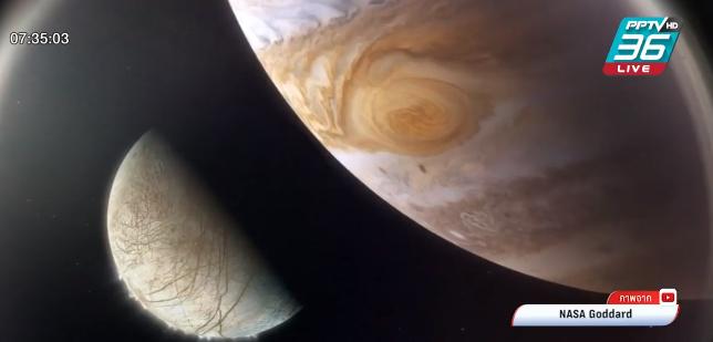 """นักวิทย์ฟันธง """"ดวงจันทร์ยูโรปา""""มีไอน้ำจริง"""