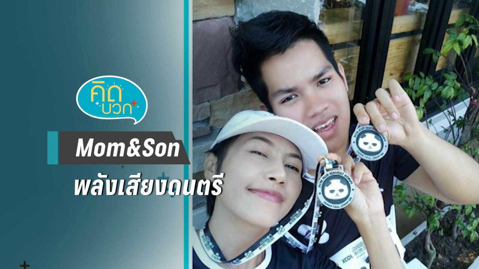 Mom & Son พลังแห่งรัก พลังแห่งเสียงดนตรี