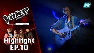 "The Voice 2019 | ""อ๊อฟ"" นักร้องสายอารมณ์ที่ร้องเพลงได้ลึกซึ้ง ถ่ายทอดกินใจ | Highlight EP10"