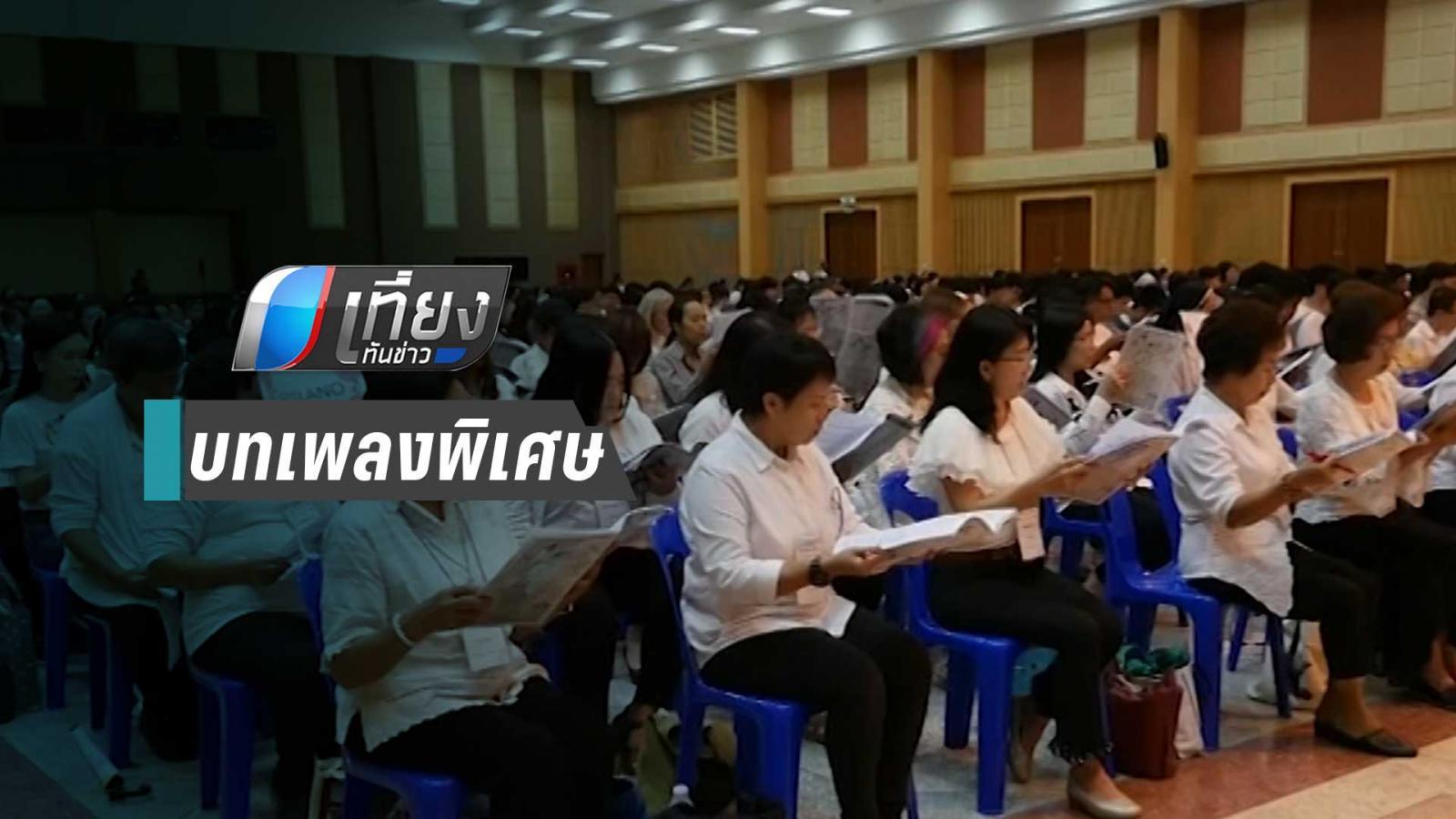"""บทเพลงพิเศษ ชวนชาวไทยต้อนรับ """"โป๊ปฟรังซิส"""""""