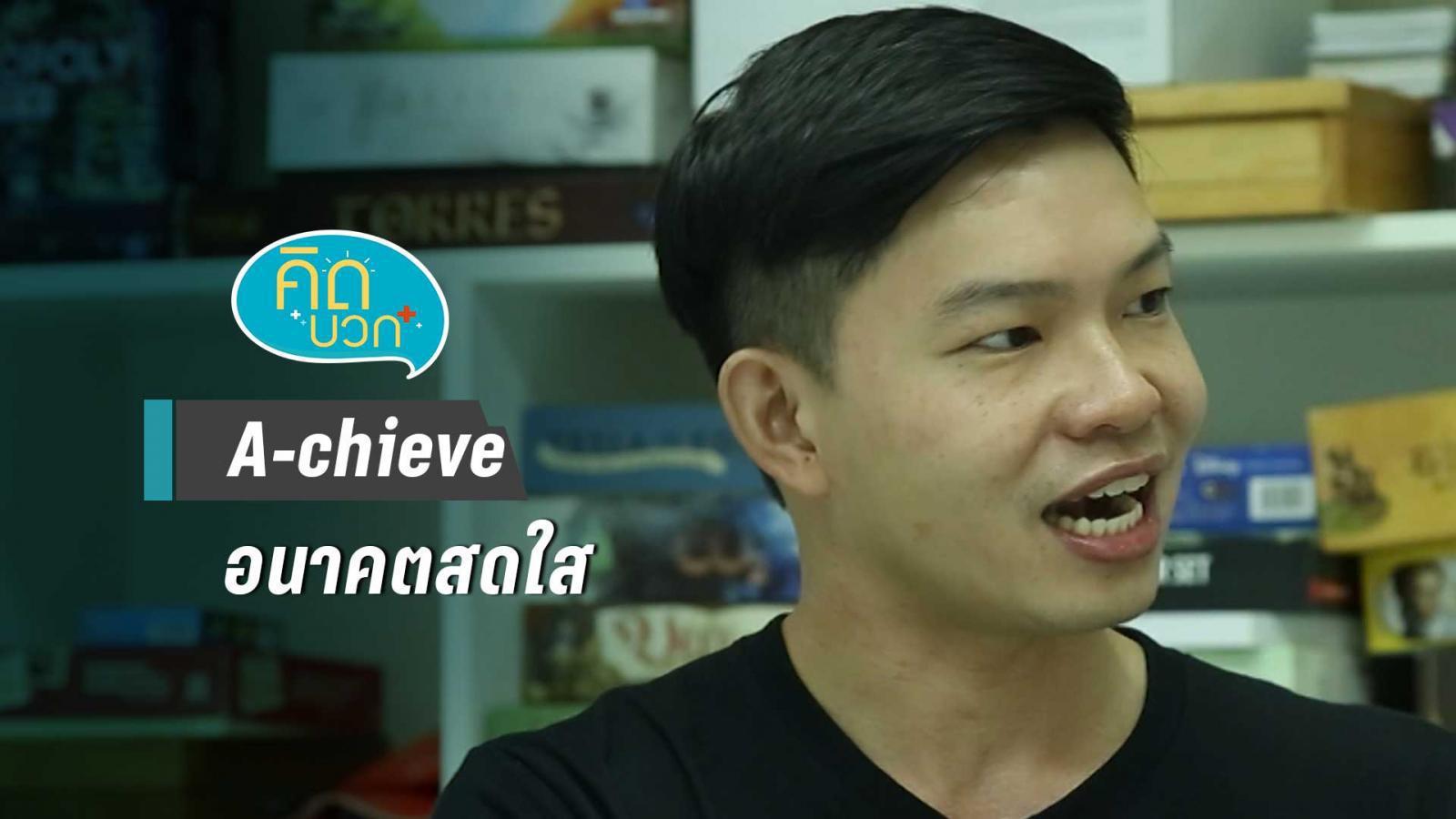 A-chieve อนาคตสดใส กับชีวิตที่ใช่และอาชีพที่ชอบ