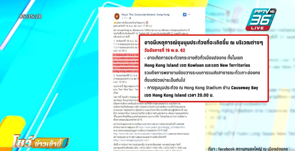 สถานกงสุลไทยแจ้งเตือนคนไทยในฮ่องกงเพิ่มความระมัดระวัง