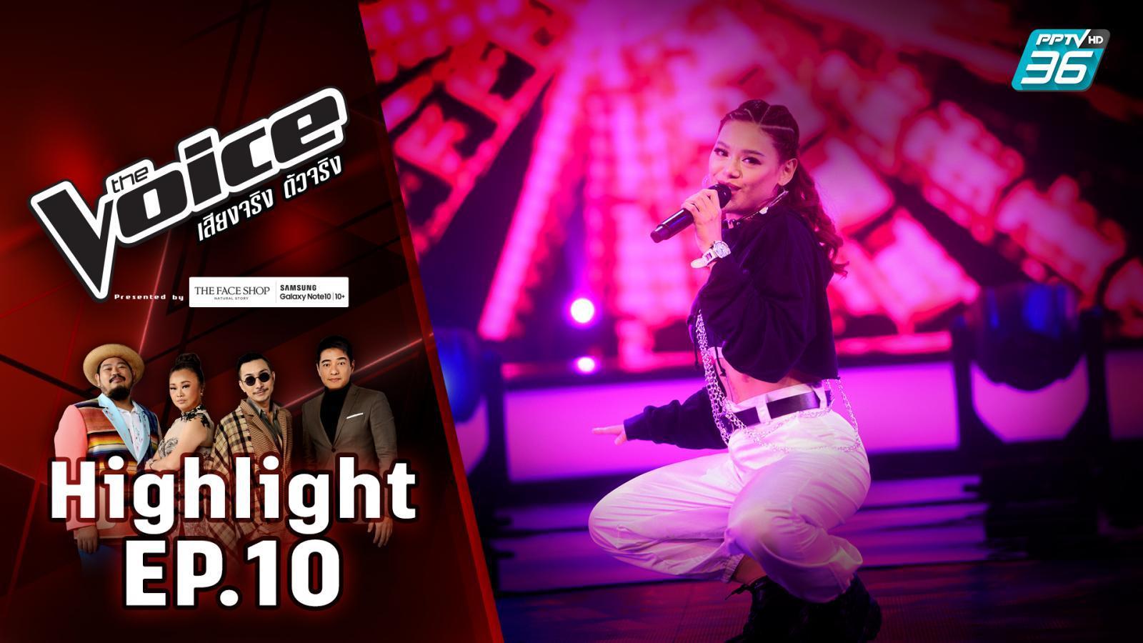 "The Voice 2019 | ควีนแดนซ์ แซ่บครบ จบที่ ""แพรจ๋า""  | Highlight EP10"