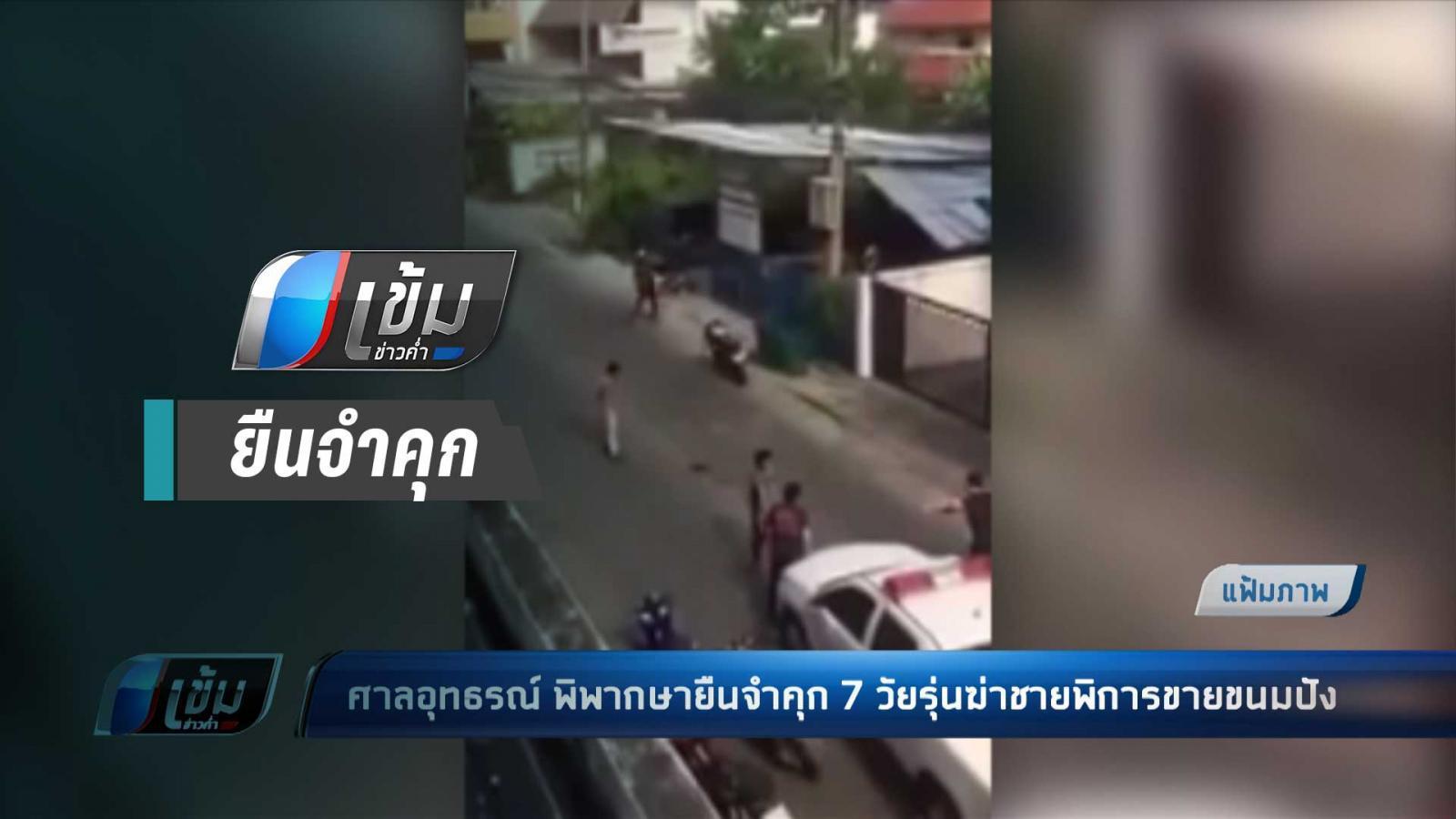 ศาลอุทธรณ์ พิพากษายืนจำคุก 7 วัยรุ่น ฆ่าชายพิการขายขนมปัง