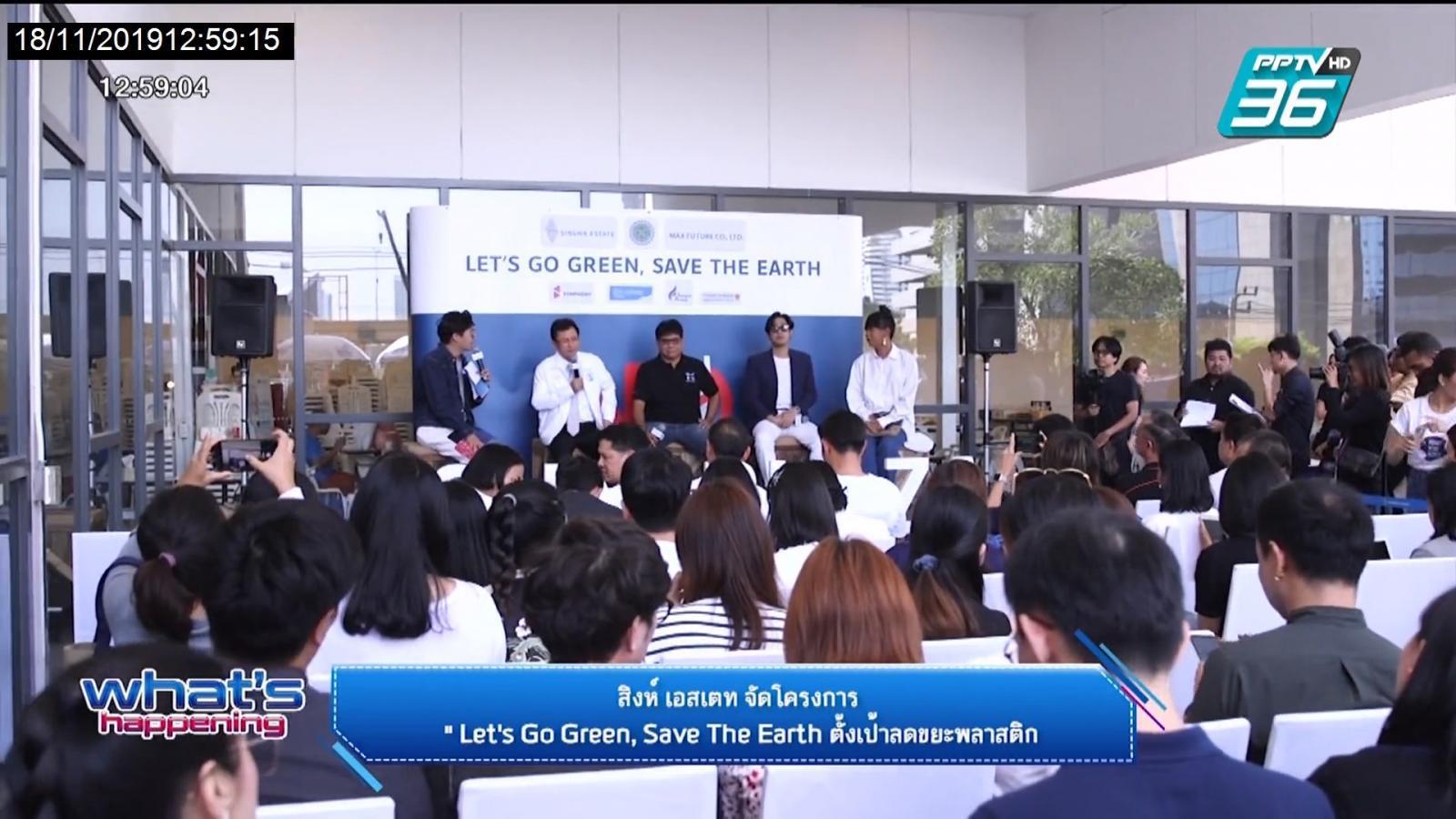 """สิงห์ เอสเตท จัดโครงการ """"Let's Go Green, Save The Earth"""""""
