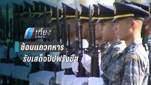 ทำเนียบฯ ซ้อมแถวทหาร-เตรียมสถานที่รับเสด็จสมเด็จพระสันตะปาปาฟรังซิส