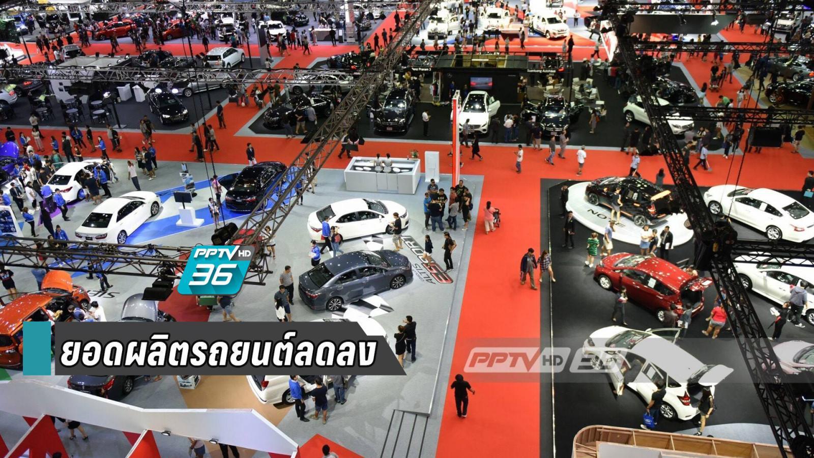ส.อ.ท.เผยยอดผลิตรถยนต์เดือนต.ค.ลดลงร้อยละ 22.52