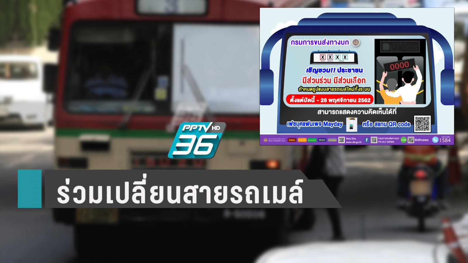 ร่วมโหวต 'เปลี่ยนหมายเลขรถเมล์ ' ผ่านเฟซบุ๊กแฟนเพจ Mayday 21 - 28 พ.ย.นี้