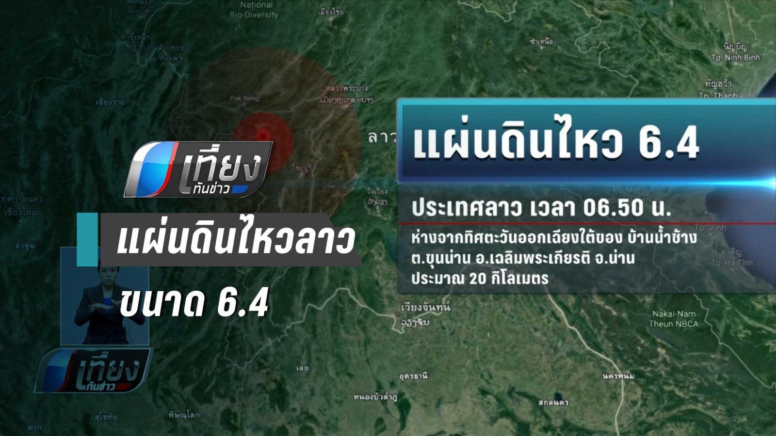 แผ่นดินไหวลาว ขนาด 6.4 สะเทือนถึงกรุงเทพฯ