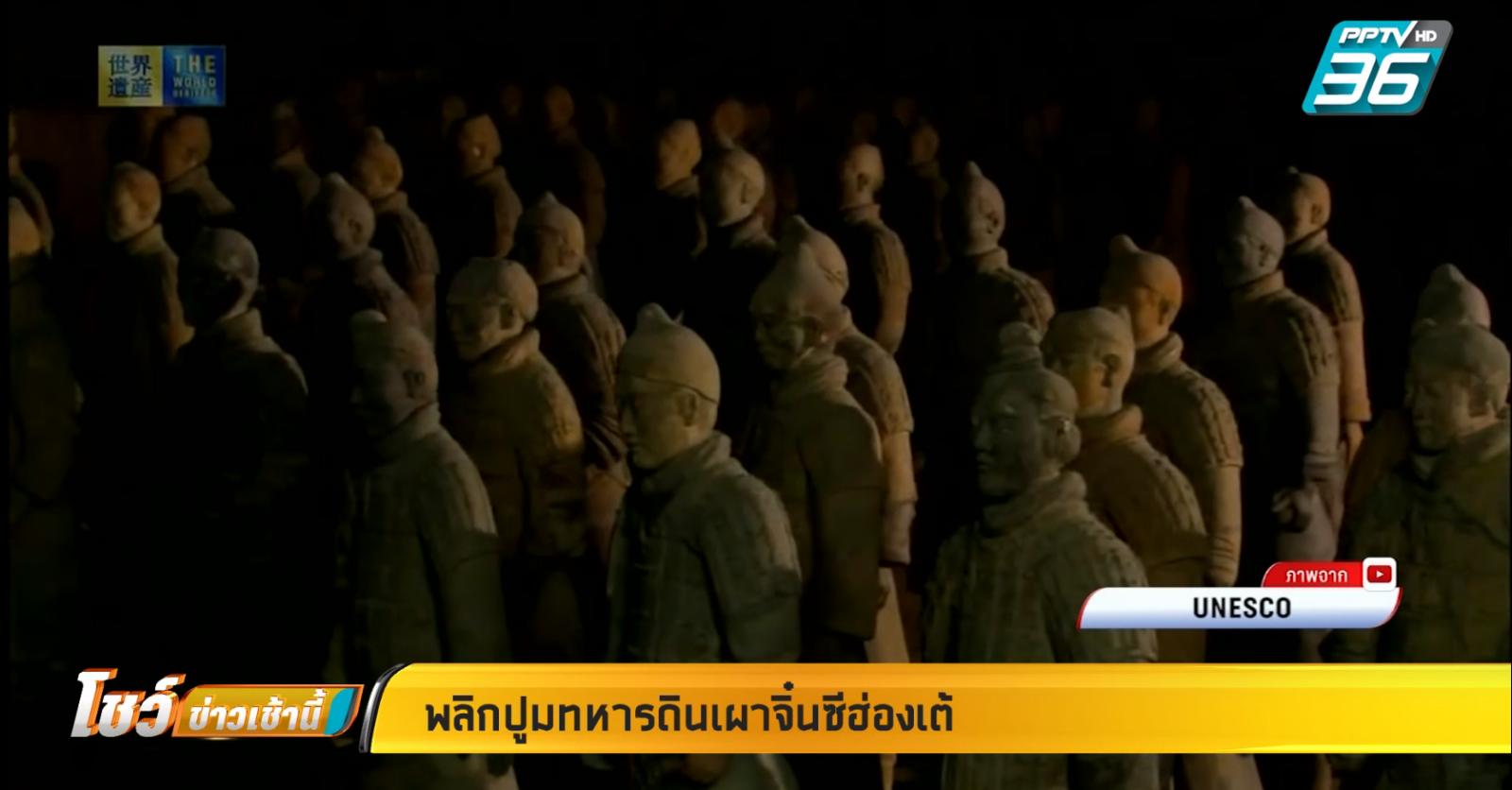 พลิกปูมทหารดินเผาจิ๋นซีฮ่องเต