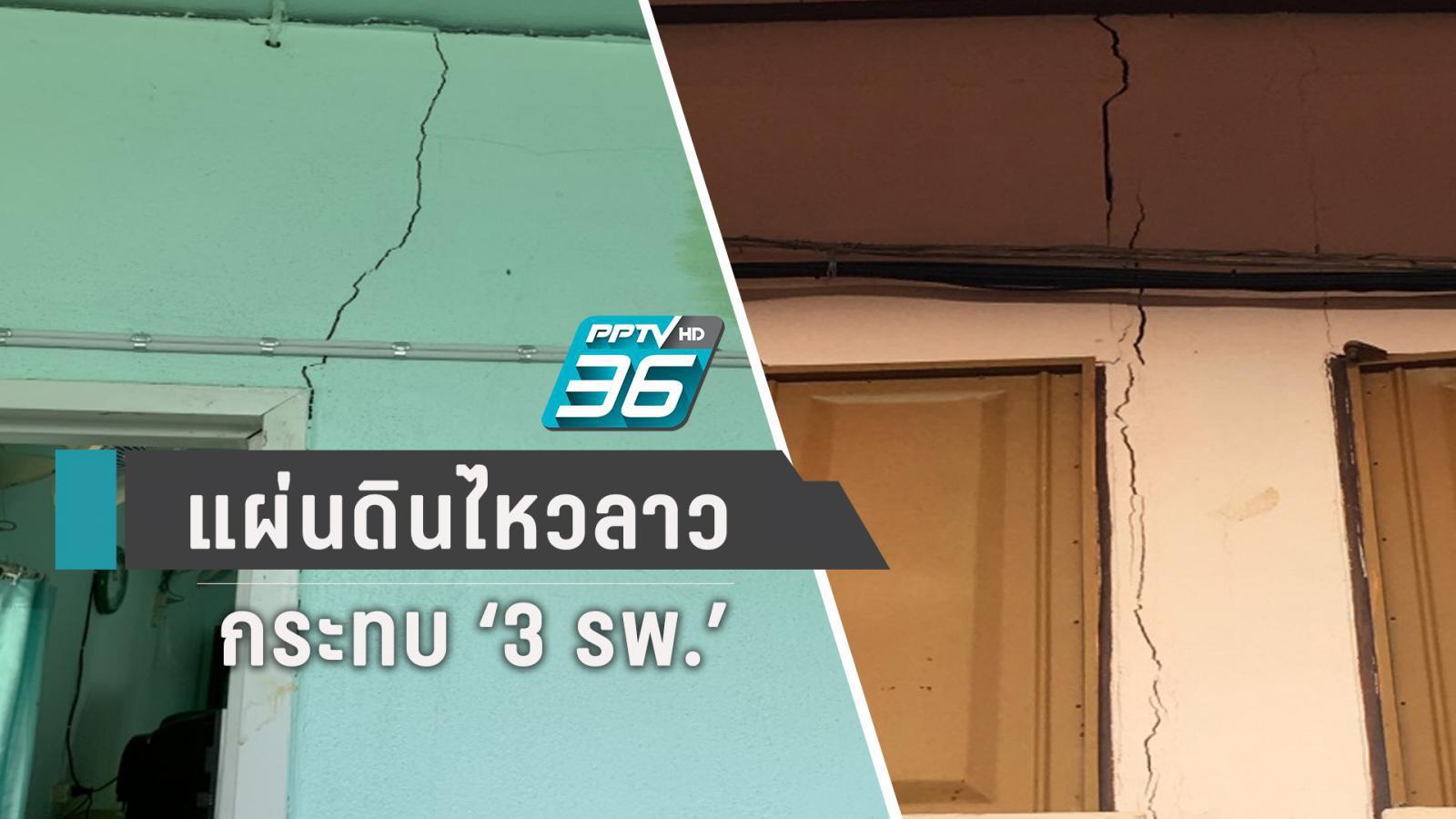 แผ่นดินไหวลาว ส่งผล '3 รพ.' พบรอยร้าวผนัง ย้ายผู้ป่วย ไม่มีผู้บาดเจ็บ