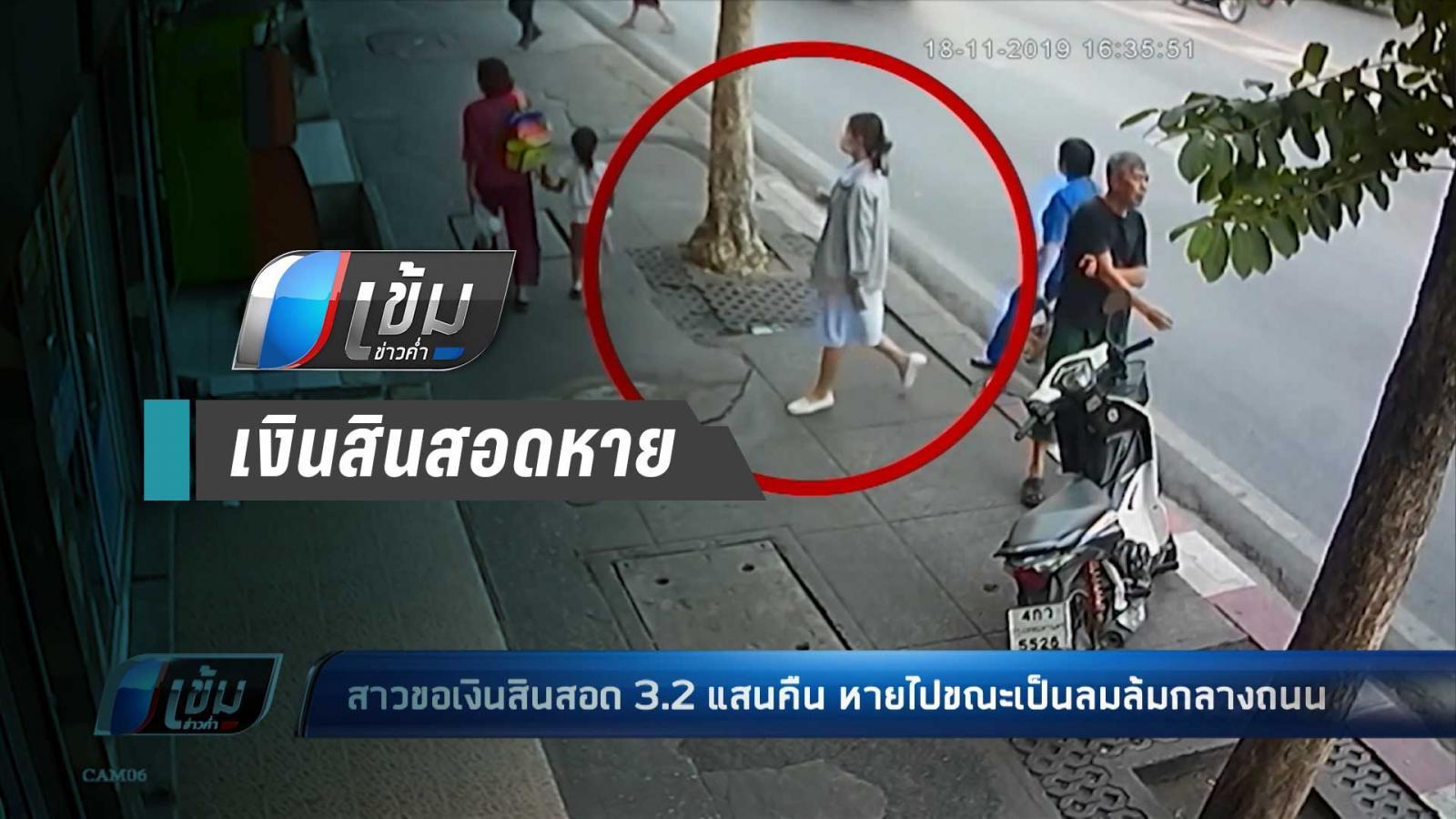 สาวขอเงินสินสอด 3.2 แสนคืน หายไปขณะเป็นลมล้มกลางถนน