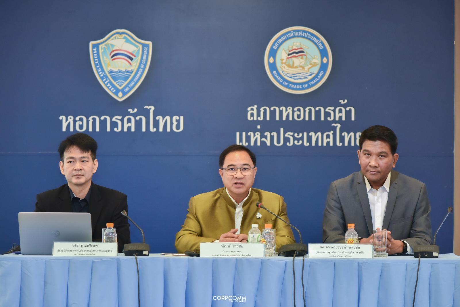 ดัชนีความเชื่อมั่นหอการค้าไทย ลดลงต่อเนื่อง ต่ำสุดในรอบ 22 เดือน แนะรัฐควรออกมาตรการกระตุ้นเศรษฐกิจ