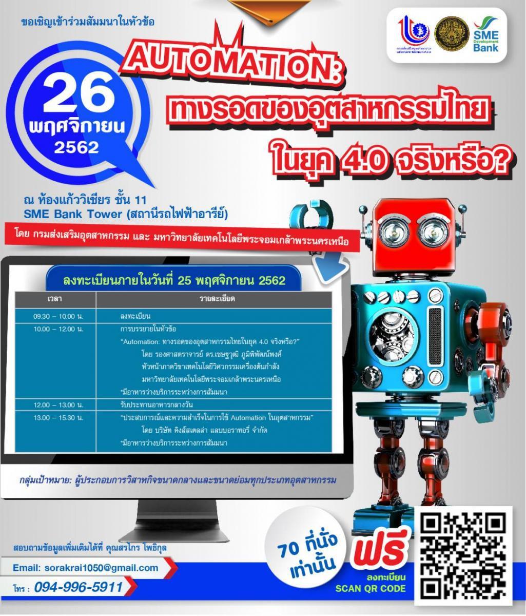 กสอ.-มจพ. จัดงานชี้ทางรอดเครื่องจักรอัตโนมัติยุคไทยแลนด์ 4.0