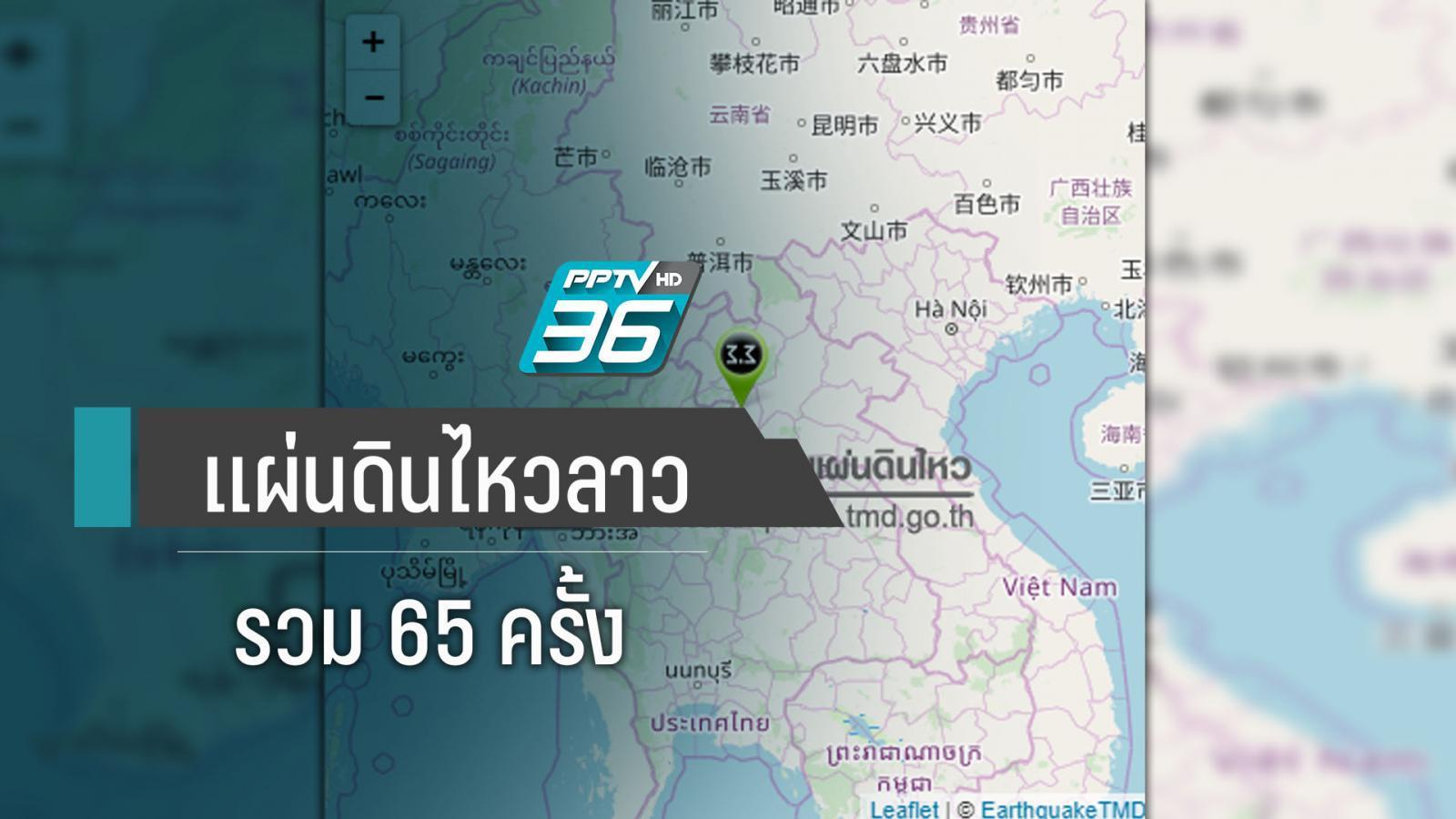 แผ่นดินไหวลาว สะเทือนไทยรวมอาฟเตอร์ช็อก 65 ครั้ง