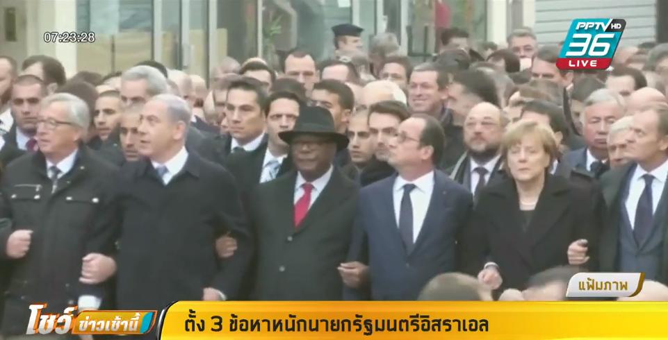 ตั้ง 3 ข้อหาหนักนายกรัฐมนตรีอิสราเอล