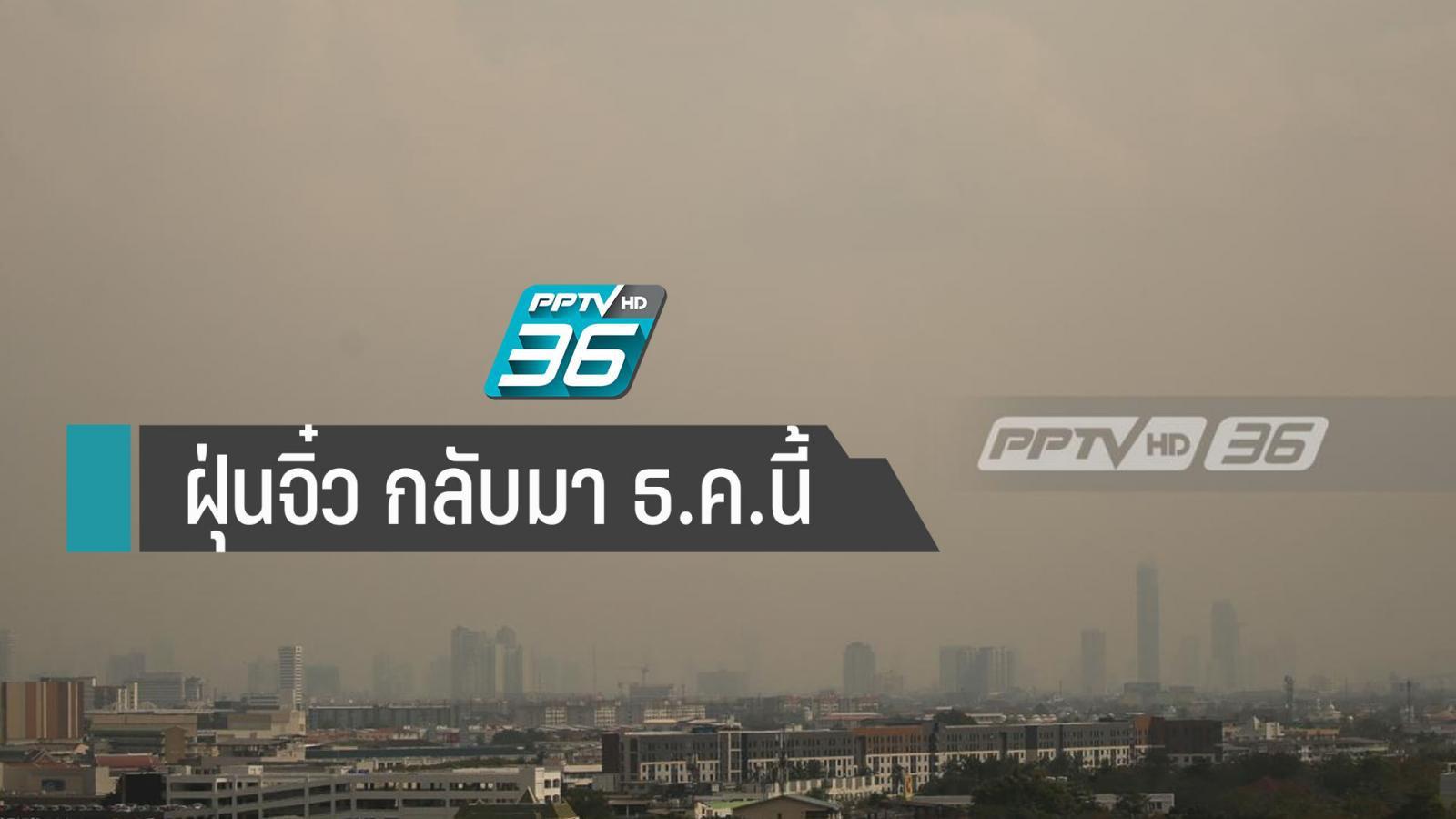 กลับมาอีกครั้ง! ฝุ่นจิ๋ว ธ.ค. นี้ สธ.ให้ความรู้กลุ่มเสี่ยง ป้องกันภัยจาก PM 2.5