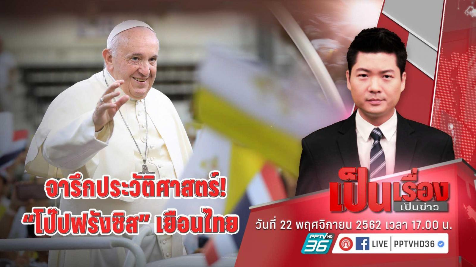 """""""เป็นเรื่องเป็นข่าว"""" - """"โป๊ปฟรังซิส"""" เสด็จเยือนไทย สร้างสันติภาพและความเป็นหนึ่งเดียวกัน"""