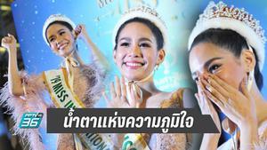 """""""บิ๊นท์ สิรีธร"""" น้ำตาคลอ พามงกุฎ """"มิสอินเตอร์ฯ 2019"""" กลับไทย"""