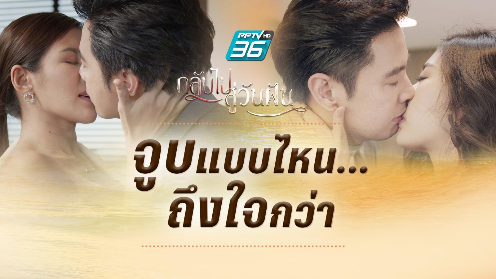 ฟินสุด | จูบแบไหนถึงใจกว่า | กลับไปสู่วันฝัน EP.8 | PPTV HD 36