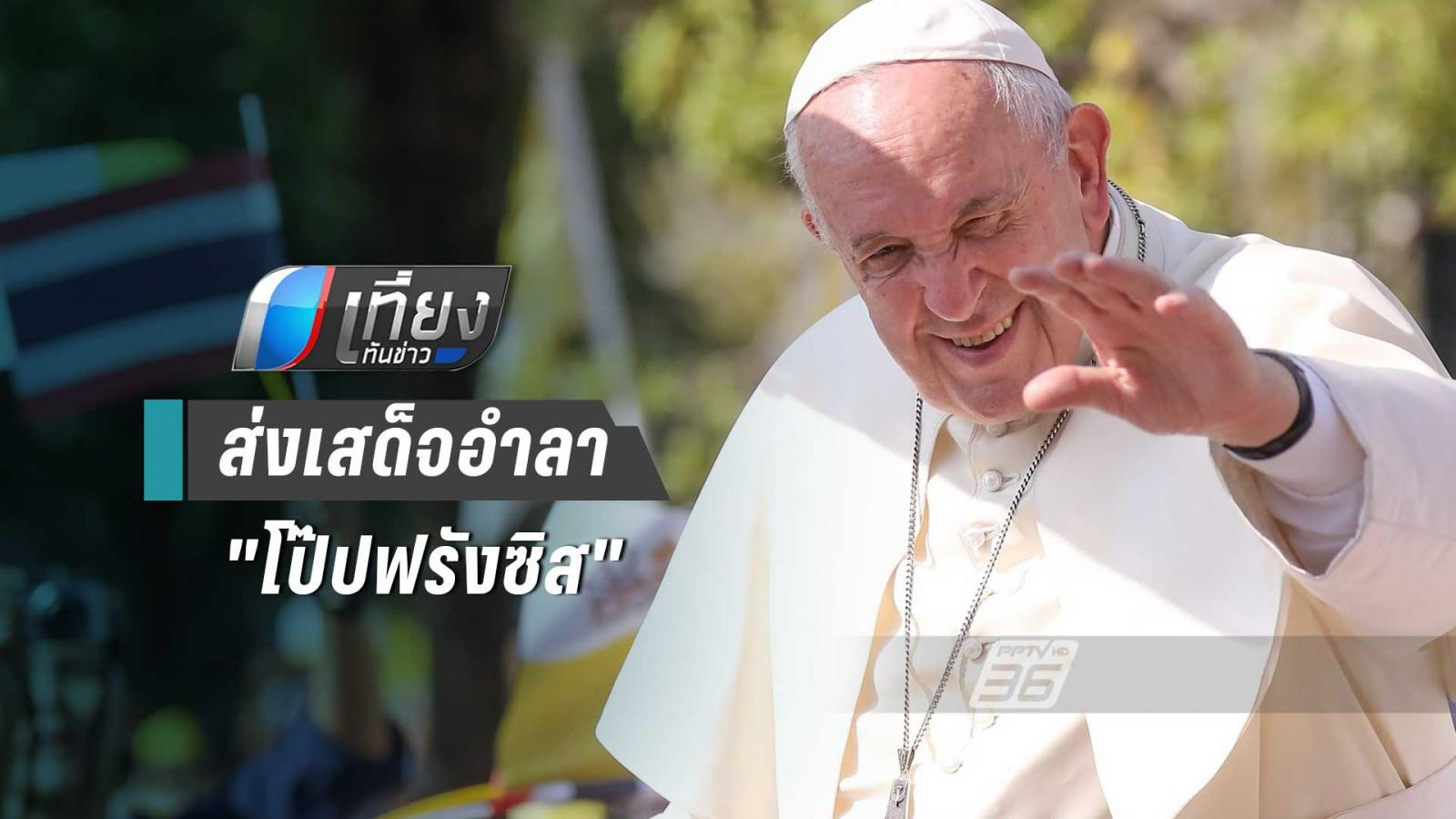 """ชาวไทยร่วมส่งเสด็จ """"โป๊ปฟรังซิส"""" หลังเสร็จสิ้นภารกิจเยือนไทย"""