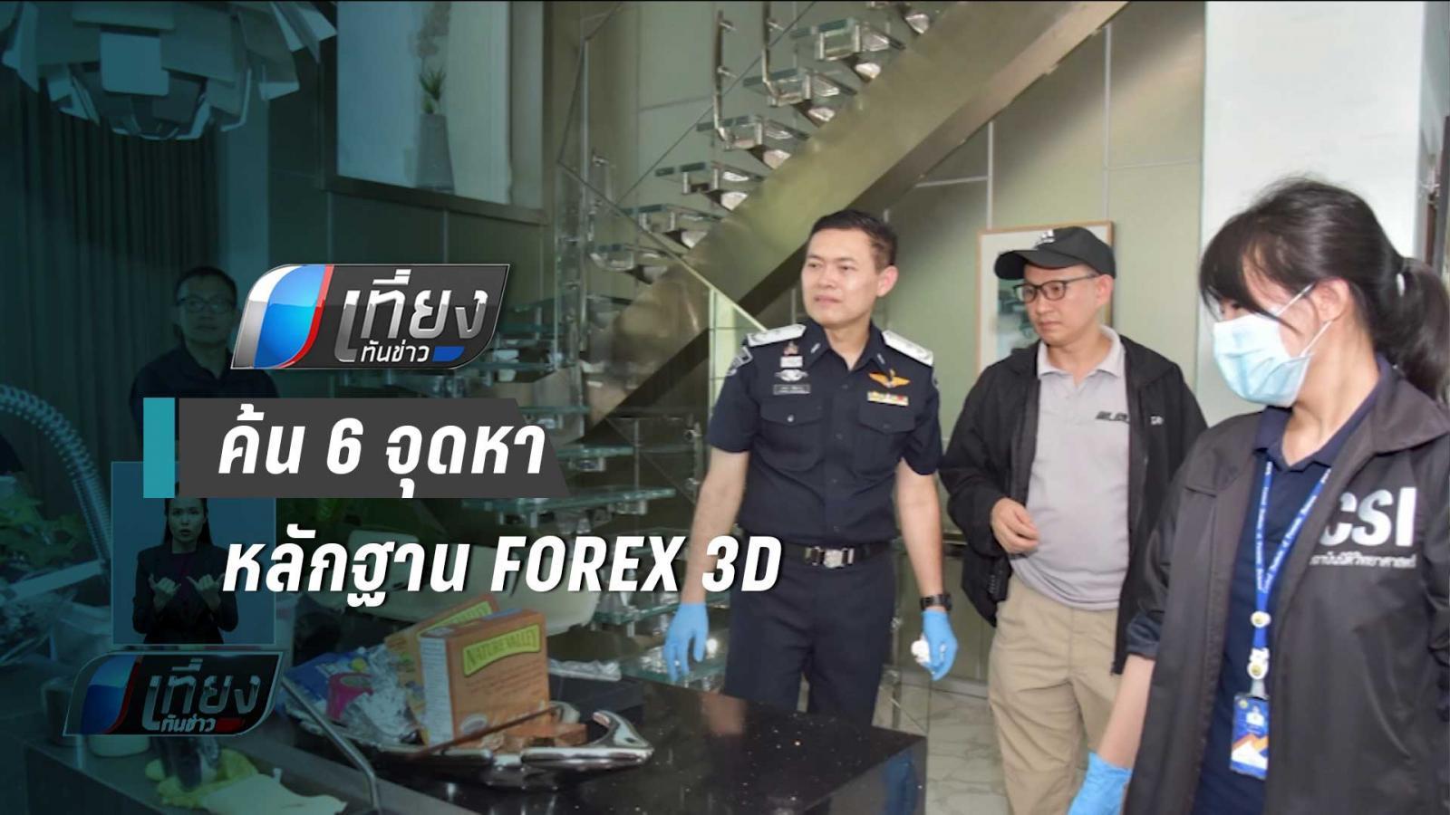 ดีเอสไอบุกค้น 6 จุดหาหลักฐาน FOREX 3D