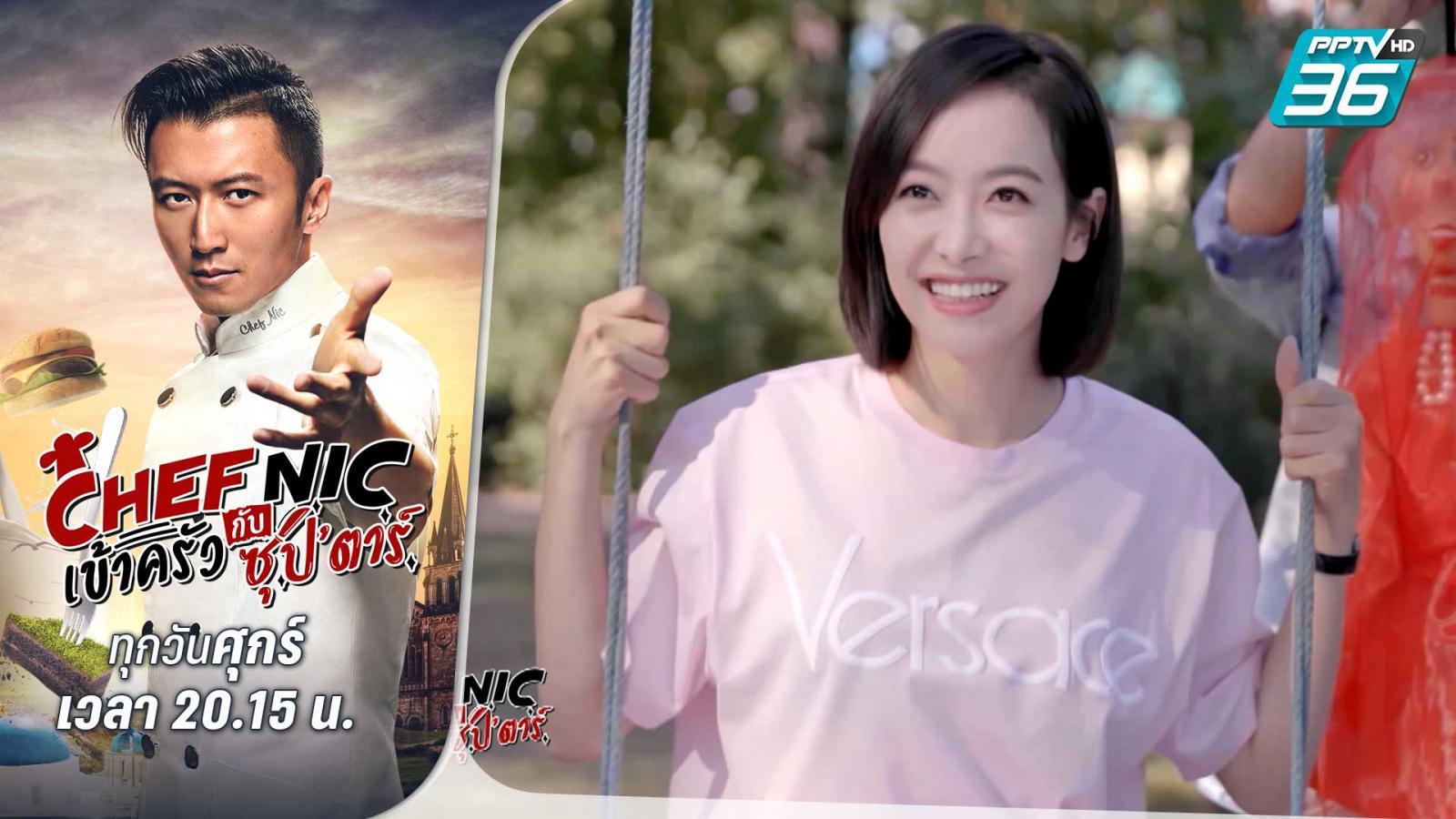 วิกตอเรีย ซ่ง (Song Qian)