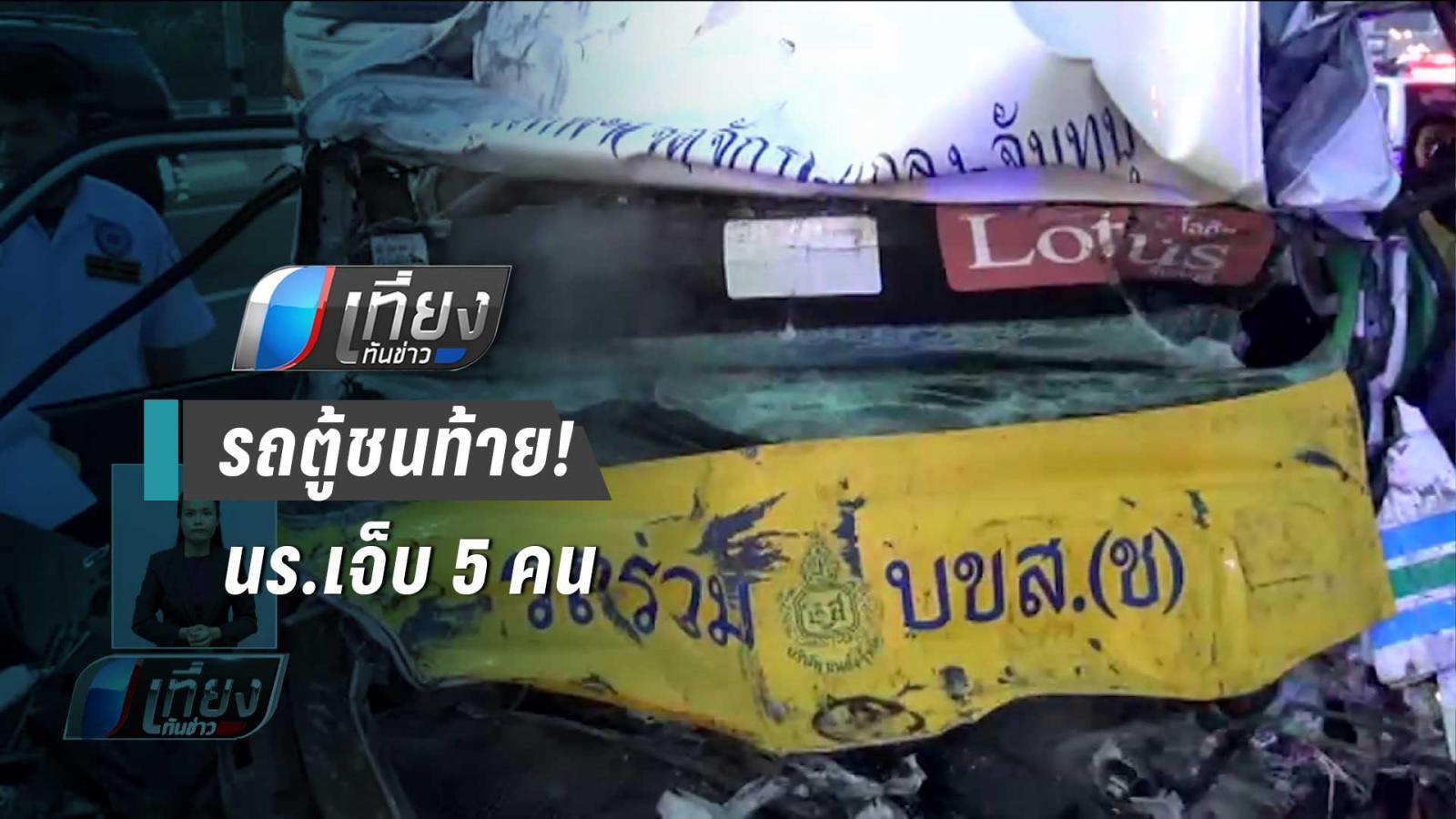 รถตู้โดยสารชนท้ายรถพ่วง! เสียชีวิต 1 คน   นร.เจ็บอีก  5 คน