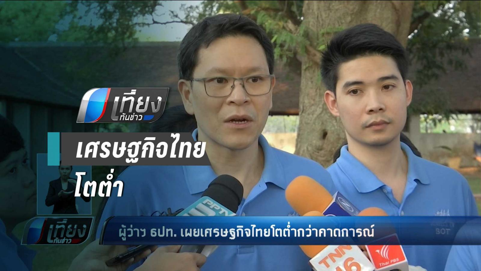 ผู้ว่าฯ ธปท. เผยเศรษฐกิจไทยโตต่ำกว่าคาดการณ์