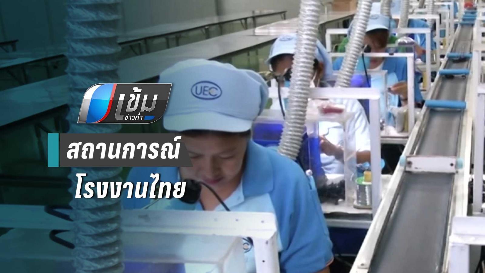 """จับตาสถานการณ์โรงงานไทย """"ส่งออกหด - ปลดคนงาน"""""""