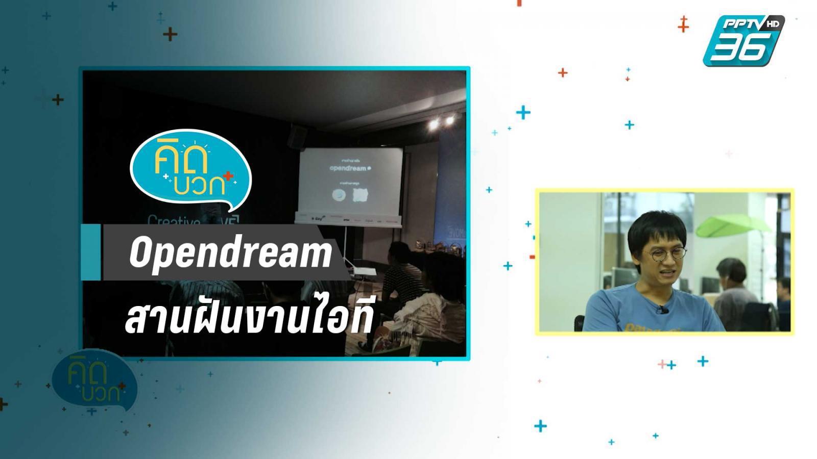 Opendream สานฝันงานไอที สู่ธุรกิจขับเคลื่อนสังคม
